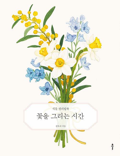 꽃을 그리는 시간