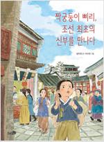 짝궁둥이 삐리, 조선 최초의 신부를 만나다