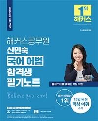 2022 해커스 공무원 신민숙 국어 어법 합격생 필기노트
