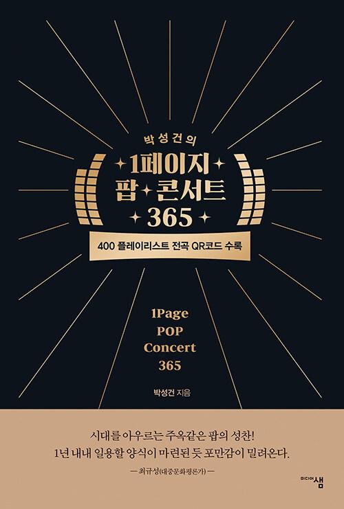 박성건의 1페이지 팝 콘서트 365