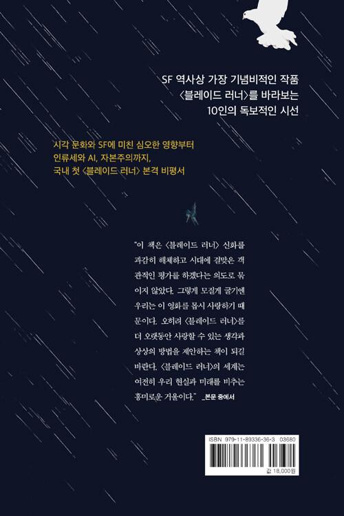 블레이드 러너 깊이 읽기 : 사이버펑크 한국을 읽는 10가지 방법