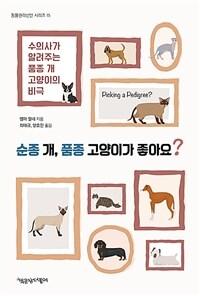 순종 개 품종 고양이가 좋아요?