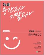 7일 끝 중간고사 기말고사 중학 국어(박영목) 2-2 (2021년)