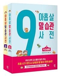 아홉 살 말 습관 사전 세트 - 전2권