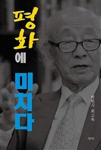 평화에 미치다 : 박한식 회고록