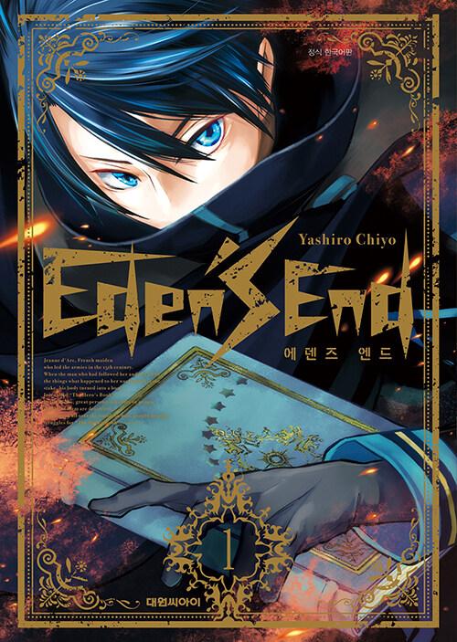 에덴즈 엔드 Edens End 1
