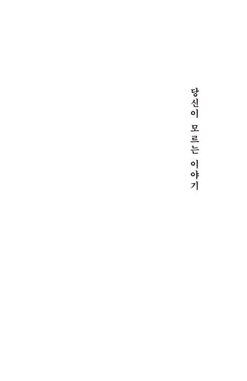 당신이 모르는 이야기 : 서장원 소설