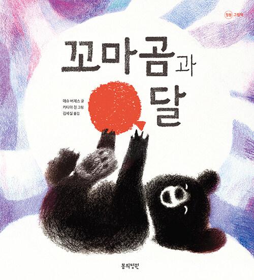 꼬마곰과 달