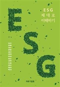 ESG 제대로 이해하기