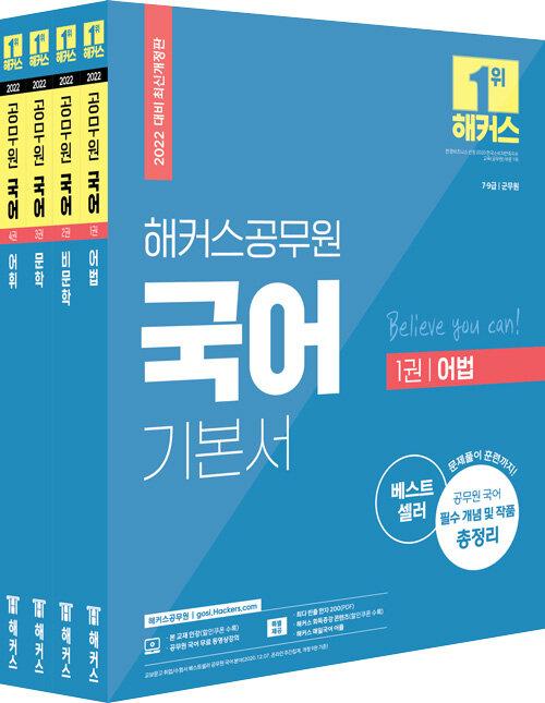 2022 해커스공무원 국어 기본서 세트 - 전4권