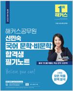 2022 해커스 공무원 신민숙 국어 문학.비문학 합격생 필기노트