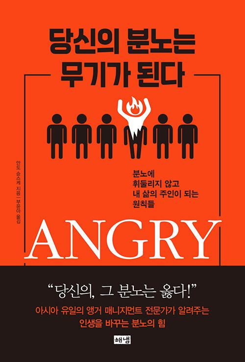 당신의 분노는 무기가 된다