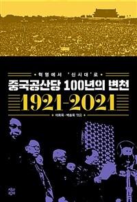 중국공산당 100년의 변천