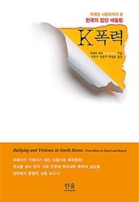 (외국인 사회학자가 본 한국의 집단 따돌림) K폭력