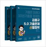 2022 김중규 5.0 기출문제 선행정학 - 전3권