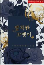 [세트] 발칙한 꼬맹이 (외전 포함) (총3권/완결)