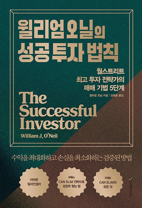 윌리엄 오닐의 성공 투자 법칙