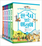 한국사 읽는 어린이 세트 - 전5권