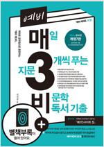 예비 매3비, 매일 지문 3개씩 푸는 비문학 독서 기출 (개정7판)
