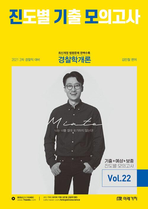 2021 경찰학개론 진도별 기출 모의고사 (2차 대비)
