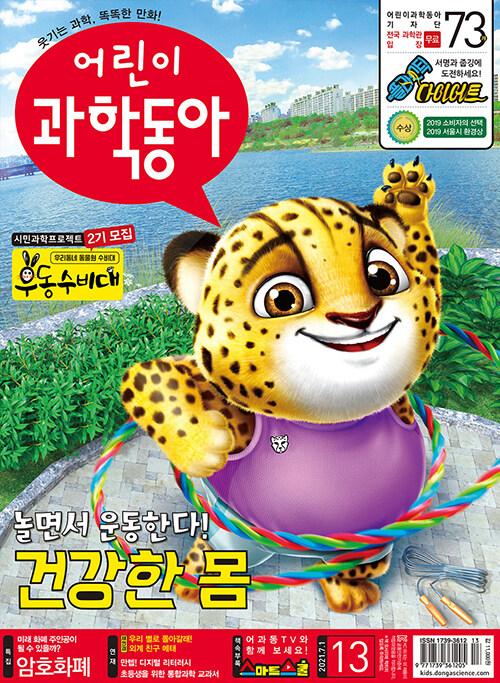 어린이 과학동아 Vol.13 : 2021.07.01