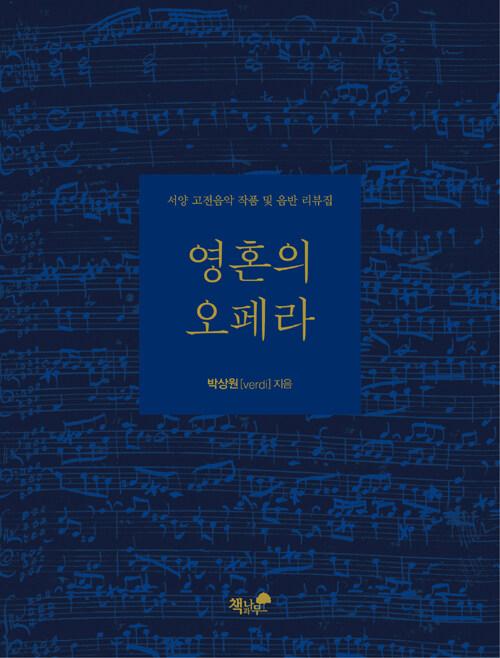 영혼의 오페라 : 서양 고전음악 작품 및 음반 리뷰집