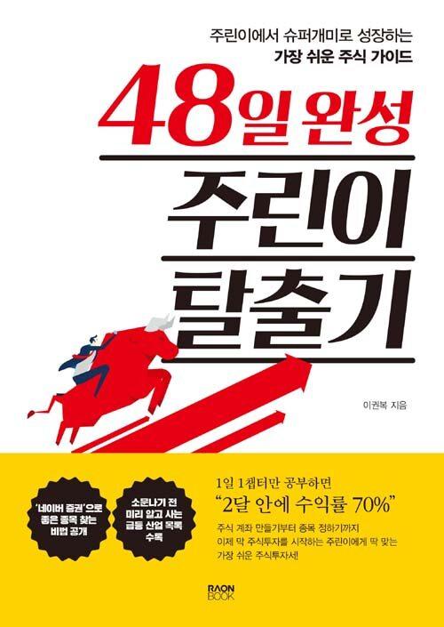 48일 완성 주린이 탈출기 : 주린이에서 슈퍼개미로 성장하는 가장 쉬운 주식 가이드