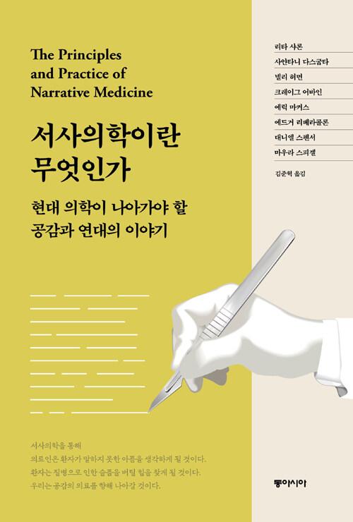 서사의학이란 무엇인가 : 현대 의학이 나아가야 할 공감과 연대의 이야기