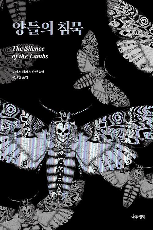 양들의 침묵 (리커버 에디션)