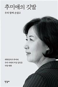 추미애의 깃발 : 우리 함께 손잡고 : 개혁정치가 추미애 우리 시대의 지성 김민웅 격정 대화 상세보기