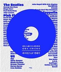 라이선스LP 연대기 : 비틀스에서 딥 퍼플까지, 퀸에서 너바나까지 - 입문자와 수집가 모두를 위한 한국 라이선스LP의 모든 것 책 이미지