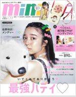 mini(ミニ) 2021年 09月號 [雜誌]