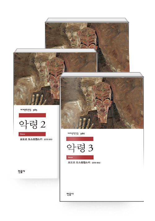 [세트] 악령 1~3 - 전3권