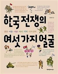 한국 전쟁의 여섯 가지 얼굴
