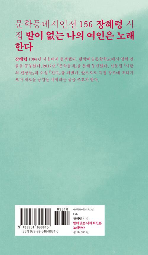 발이 없는 나의 여인은 노래한다 : 장혜령 시집