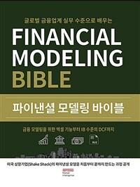 파이낸셜 모델링 바이블