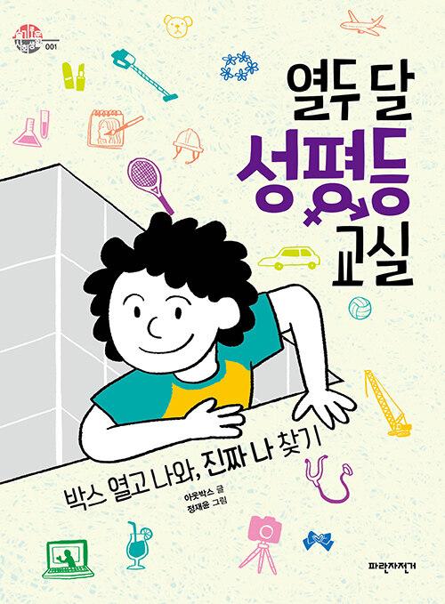 열두 달 성평등 교실