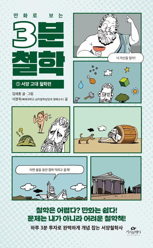 만화로 보는 3분 철학 : 서양 고대 철학편
