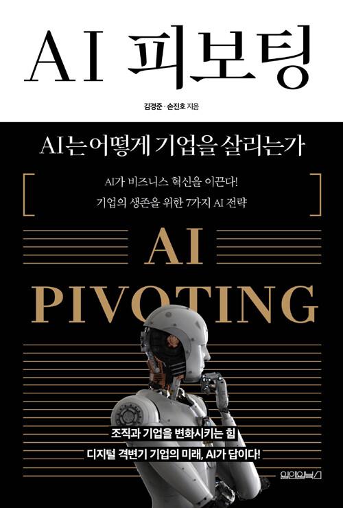 AI 피보팅 : AI는 어떻게 기업을 살리는가
