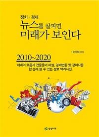 (정치·경제) 뉴스를 살피면 미래가 보인다 : 2010~2020