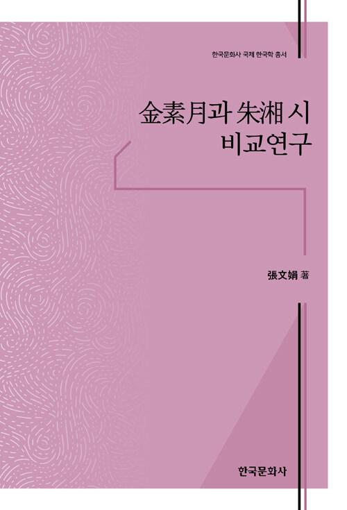 金素月과 朱湘 시 비교연구