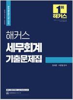 2022 해커스 세무회계 기출문제집 (2021 최신개정세법 반영)