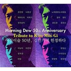 아침이슬 50년, 김민기에 헌정하다 [2CD]