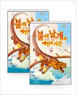 [세트] 불의 날개와 예언의 시간 상.하 세트 - 전2권