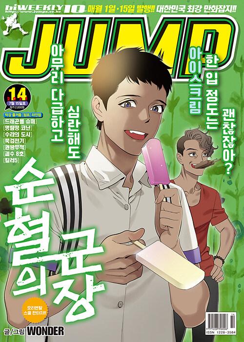 아이큐 점프 IQ Jump No.14