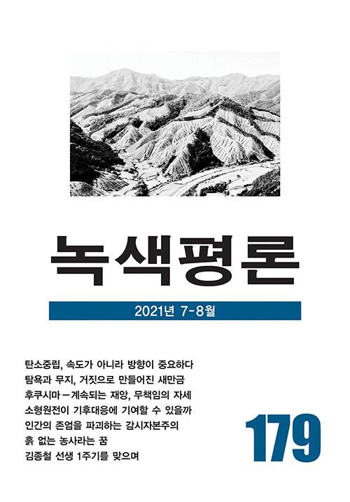녹색평론 통권 179호