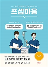 프셉마음 : 신규 간호사를 위한 진짜 실무 팁 : 기초편