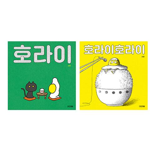 [세트] 호라이 + 호라이호라이 - 전2권