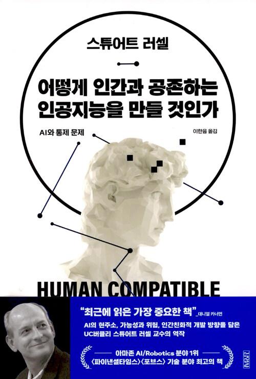 어떻게 인간과 공존하는 인공지능을 만들 것인가 : AI와 통제 문제