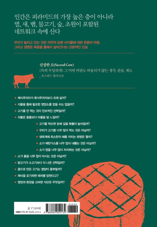 신성한 소 : 채식의 불편한 진실과 육식의 재발견